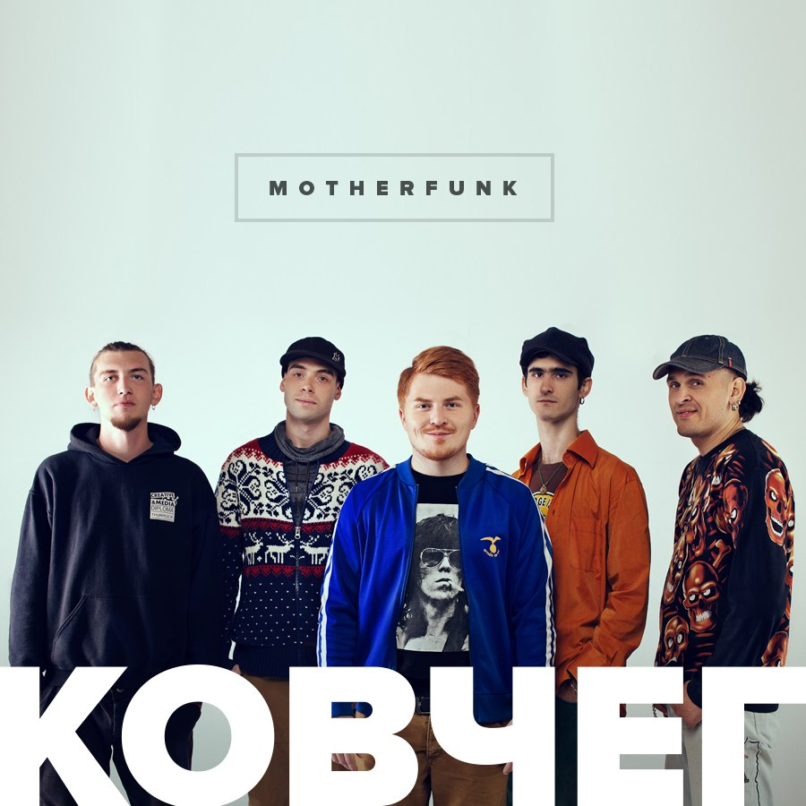 Mothrefunk Ковчег